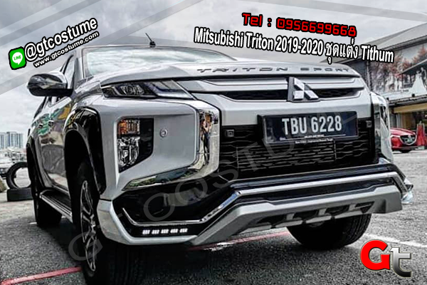 แต่งรถ Mitsubishi Triton 2019-2020 ชุดแต่ง Tithum