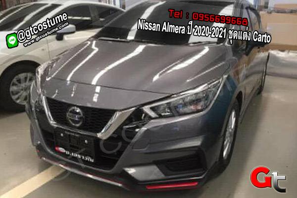 แต่งรถ Nissan Almera ปี 2020-2021 ชุดแต่ง Carto