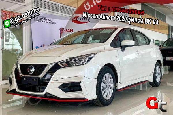 แต่งรถ Nissan Almera 2020 ชุดแต่ง BK V4