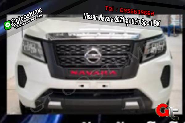 แต่งรถ Nissan Navara 2021 ชุดแต่ง Sport BK