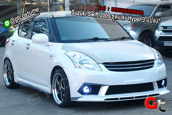 แต่งรถ Suzuki Swift 2009 ชุดแต่ง Hyper 3 แปลง