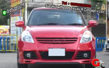 แต่งรถ Suzuki Swift 2009 ชุดแต่ง K Concept แปลง
