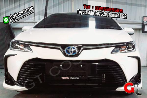 แต่งรถ Toyota Altis 2020-2021 ชุดแต่ง GR