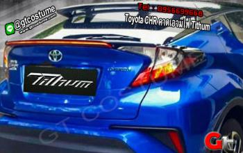 แต่งรถ Toyota CHR คาดเอวมีไฟ Tithum