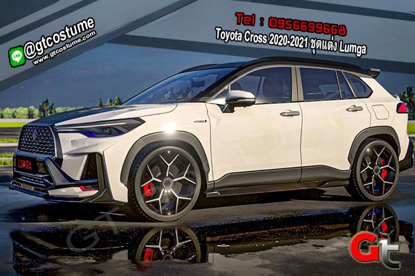 แต่งรถ Toyota Cross 2020-2021 ชุดแต่ง Lumga