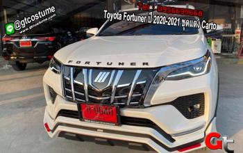 แต่งรถ Toyota Fortuner ปี 2020-2021 ชุดแต่ง Carto