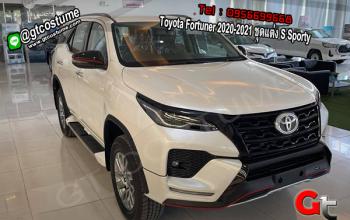 แต่งรถ Toyota Fortuner 2020-2021 ชุดแต่ง S Sporty