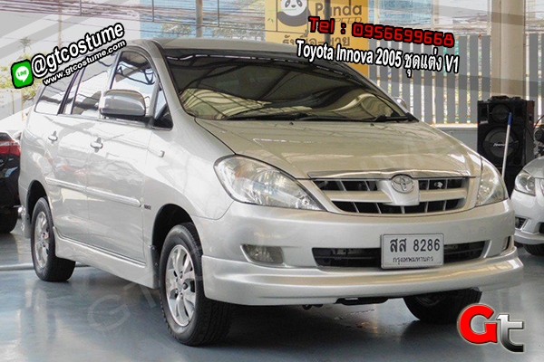 แต่งรถ Toyota Innova 2005 ชุดแต่ง V1