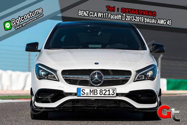 แต่งรถ BENZ CLA W117 Facelift ปี 2013-2019 ชุดแต่ง AMG 45