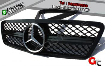 แต่งรถ Benz w203 กระจังหน้าแต่ง Black AMG