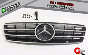 แต่งรถ Benz w203 กระจังหน้าแต่ง Silver