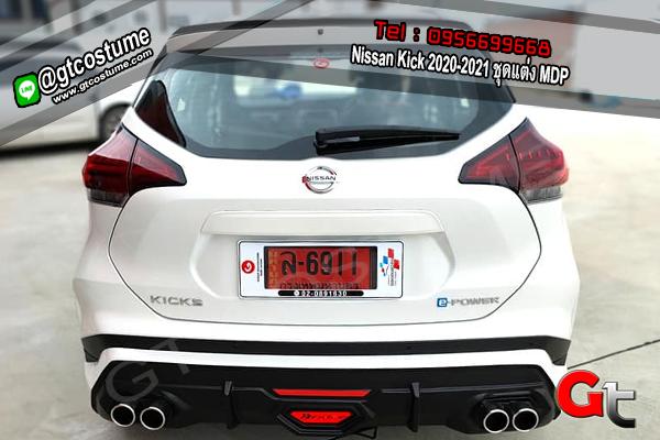 แต่งรถ Nissan Kick 2020-2021 ชุดแต่ง MDP