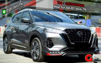 แต่งรถ Nissan Kick 2020-2021 ชุดแต่ง TPS