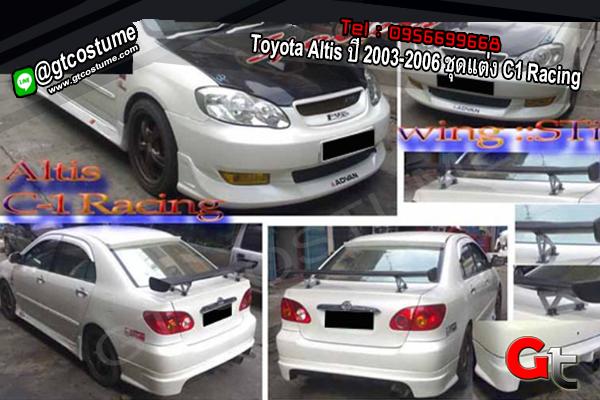 แต่งรถ Toyota Altis ปี 2003-2006 ชุดแต่ง C1 Racing