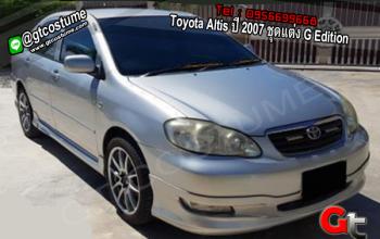 แต่งรถ Toyota Altis ปี 2007 ชุดแต่ง G Edition