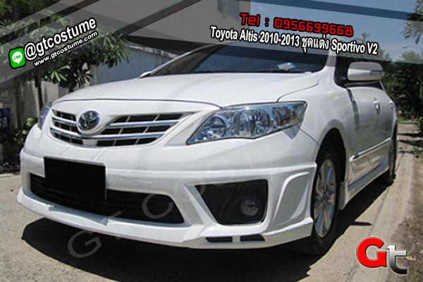 แต่งรถ Toyota Altis 2010-2013 ชุดแต่ง Sportivo V2
