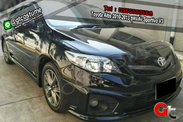 แต่งรถ Toyota Altis 2010-2013 ชุดแต่ง Sportivo V3