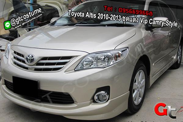 แต่งรถ Toyota Altis 2010-2013 ชุดแต่ง Vip Camry Style