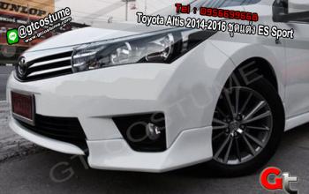 แต่งรถ Toyota Altis 2014-2016 ชุดแต่ง ES Sport