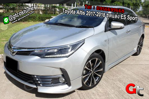 แต่งรถ Toyota Altis 2017-2018 ชุดแต่ง ES Sport