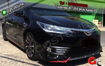 แต่งรถ Toyota Altis 2017-2018 ชุดแต่ง Kantara R