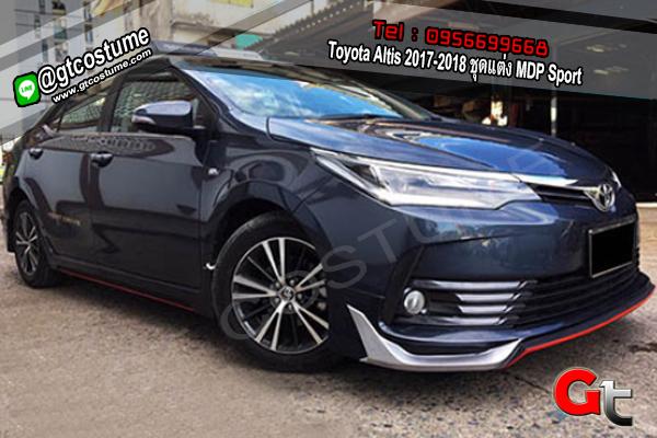 แต่งรถ Toyota Altis 2017-2018 ชุดแต่ง MDP Sport