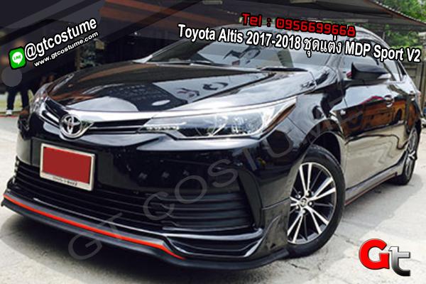 แต่งรถ Toyota Altis 2017-2018 ชุดแต่ง MDP Sport V2