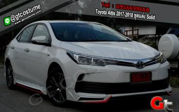 แต่งรถ Toyota Altis 2017-2018 ชุดแต่ง Solid