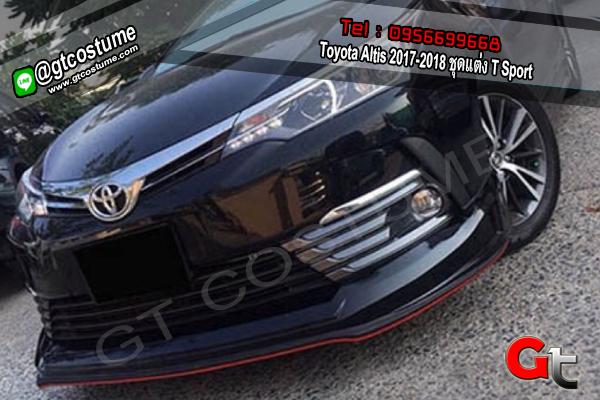 แต่งรถ Toyota Altis 2017-2018 ชุดแต่ง T Sport