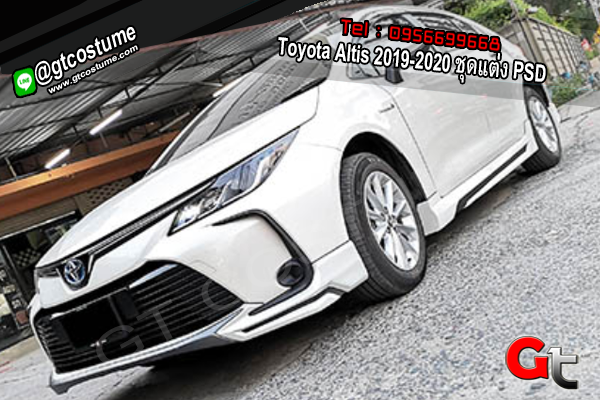 แต่งรถ Toyota Altis 2019-2020 ชุดแต่ง PSD
