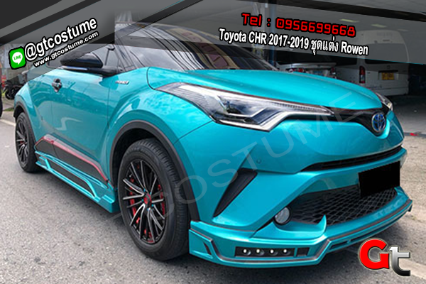 แต่งรถ Toyota CHR 2017-2019 ชุดแต่ง Rowen