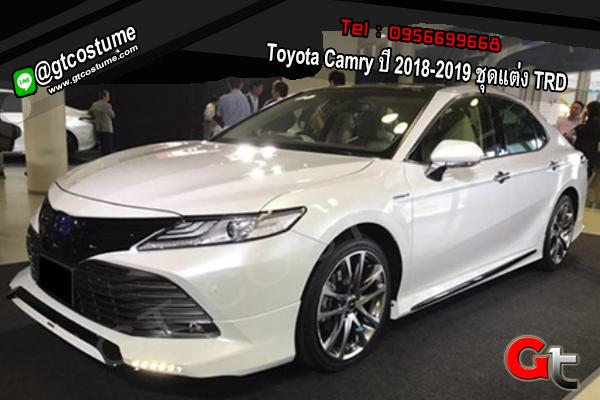 แต่งรถ Toyota Camry ปี 2018-2019 ชุดแต่ง TRD