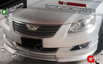 แต่งรถ Toyota Camry 2007-2009 ชุดแต่ง VIP 8