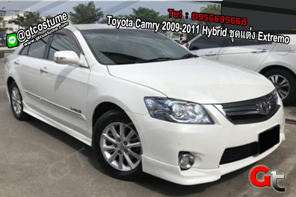 แต่งรถ Toyota Camry 2009-2011 Hybrid ชุดแต่ง Extremo