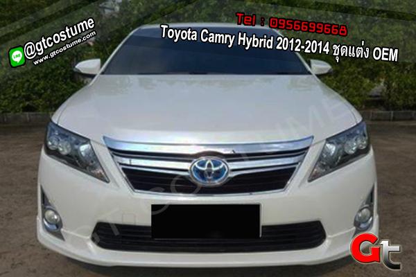 แต่งรถ Toyota Camry Hybrid 2012-2014 ชุดแต่ง OEM