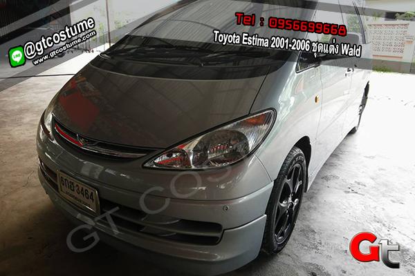 แต่งรถ Toyota Estima ปี 2001-2005 ชุดแต่ง Wald