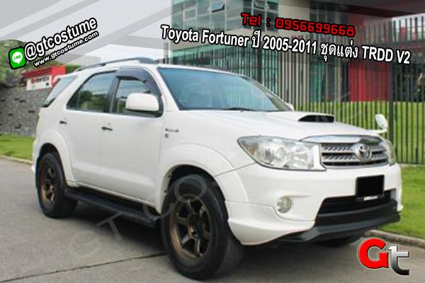 แต่งรถ Toyota Fortuner ปี 2005-2011 ชุดแต่ง TRDD V2