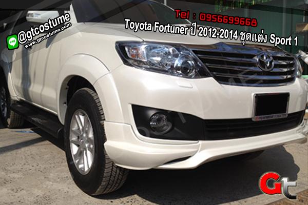 แต่งรถ Toyota Fortuner ปี 2012-2014 ชุดแต่ง Sport 1