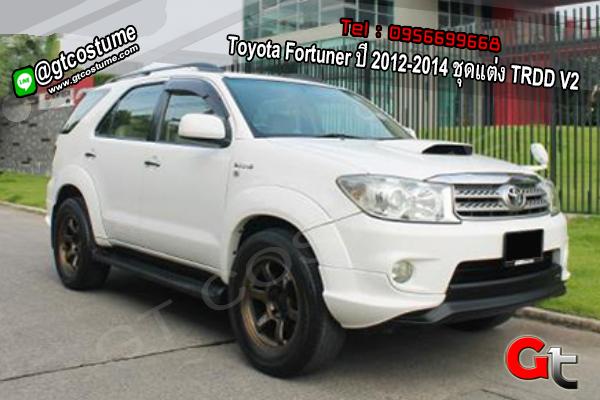 แต่งรถ Toyota Fortuner ปี 2012-2014 ชุดแต่ง TRDD V2