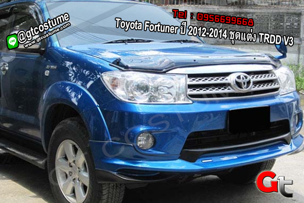 แต่งรถ Toyota Fortuner ปี 2012-2014 ชุดแต่ง TRDD V3
