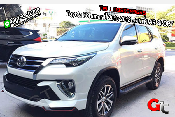 แต่งรถ Toyota Fortuner ปี 2015-2018 ชุดแต่ง AR SPORT