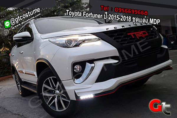 แต่งรถ Toyota Fortuner ปี 2015-2018 ชุดแต่ง MDP