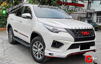 แต่งรถ Toyota Fortuner TRD ปี 2015-2018 Lander 65