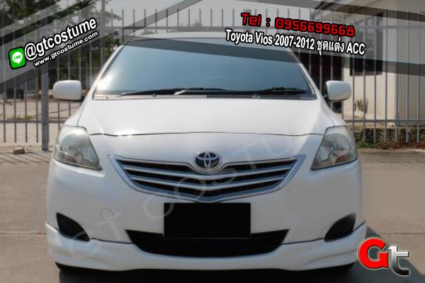 แต่งรถ Toyota Vios 2007-2012 ชุดแต่ง ACC