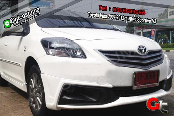 แต่งรถ Toyota Vios 2007-2012 ชุดแต่ง Sportivo V3