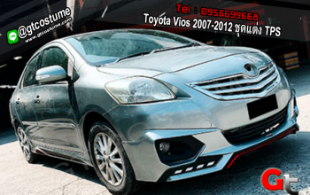 แต่งรถ Toyota Vios 2007-2012 ชุดแต่ง TPS