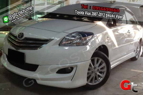 แต่งรถ Toyota Vios 2007-2012 ชุดแต่ง Viper