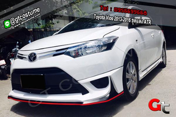 แต่งรถ Toyota Vios 2013-2016 ชุดแต่ง ATR
