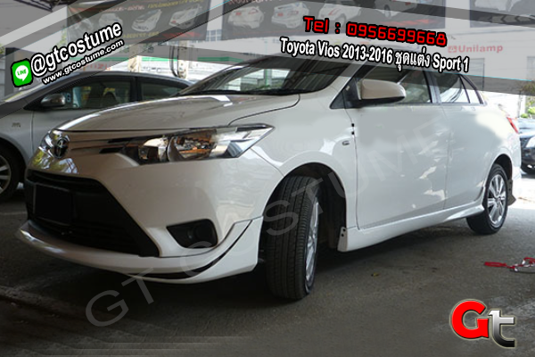 แต่งรถ Toyota Vios 2013-2016 ชุดแต่ง Sport 1