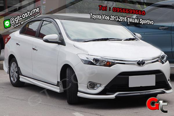 แต่งรถ Toyota Vios 2013-2016 ชุดแต่ง Sportivo
